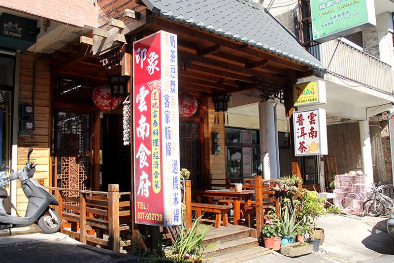《苗栗美食餐廳》印象雲南食府